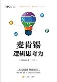 麦肯锡逻辑思考力(基于企业实例的问题和讲解 45个逻辑思考问题 准确分析各种形势)