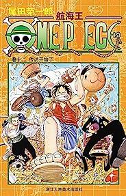 航海王/One Piece/海贼王(卷12:不要紧) (一场追逐自由与梦想的伟大航程,一部诠释友情与信念的热血史诗!全球发行量超过4亿7010万本,吉尼斯世界记录保持者!)