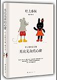 村上春树杂文集:无比芜杂的心绪 (村上春树作品精选 5)