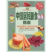 中国居民膳食指南:彩图白金版 (中国家庭必备工具书)