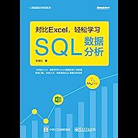对比Excel,轻松学习SQL数据分析