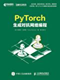 PyTorch生成对抗网络编程(畅销书《Python神经网络编程》作者最新力作!用PyTorch构建自己的生成对抗网络)