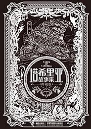 塔希里亚故事集·典藏版:第五卷(黑白剪影世界的魔法传奇,京都国际漫画博物馆馆藏作品,法国人最青睐的奇幻巨作)