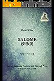 莎乐美(外研社双语读库) (译文双语) (English Edition)