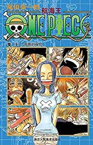 航海王/One Piece/海贼王(卷23:薇薇的冒险) (一场追逐自由与梦想的伟大航程,一部诠释友情与信念的热血史诗!全球发行量超过4亿7021万本,吉尼斯世界记录保持者!)