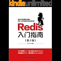 Redis入门指南(第2版)(异步图书)