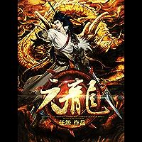元龙-第1卷(大神作家作品)