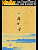 志摩的诗(百年藏书,民国多情才子徐志摩的唯美诗集)