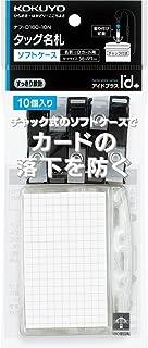 KOKUYO 国誉 姓名牌 AidoPlus 带拉链挂件 Nefu-D160-10