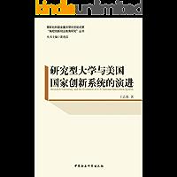 """研究型大学与美国国家创新系统的演进 (""""高校创新创业教育研究""""丛书)"""