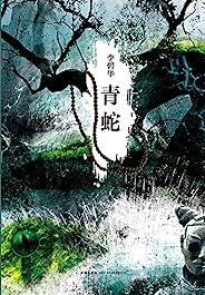 青蛇(张曼玉、王祖贤主演同名电影已成一代经典。) (李碧华作品精选 2)