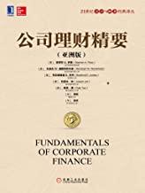 公司理财精要(亚洲版) (21世纪会计与财务经典译丛)