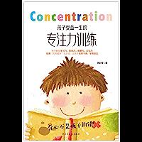 """孩子受益一生的专注力训练(以哈佛""""优势循环""""五步法为基础,更适用于中国家庭的生理、心理、学理三位一体的儿童、青少年专注力…"""