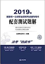 2019年国家统一法律职业资格考试辅导用书配套测试题解(国际法·国际私法·国际经济法·司法制度和法律职业道德)