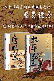 一本书读懂唐朝的男权与女权:蒙曼说唐《唐明皇》 《太平公主和她的时代》