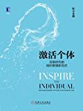 激活个体:互联时代的组织管理新范式(珍藏版) (陈春花管理经典)