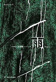 雨(台湾时报文学奖、联合报文学奖得主黄锦树作品,大雨无边无际,召唤南洋胶林深处的情感与记忆。) (后浪·华语文学 5)