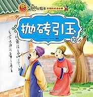 中國好繪本系列:深刻的成語故事 10拋磚引玉