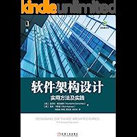 软件架构设计:实用方法及实践 (架构师书库)