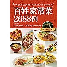 百姓家常菜2688例 (千道经典美食大集合!能用一辈子的家常美味菜谱!)