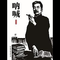呐喊: 中小学生必读经典 (鲁迅经典全集:朝花夕拾+野草+呐喊+彷徨(套装共4册) 3)