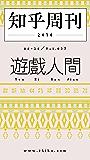 知乎周刊·游戏人间(总第037期)