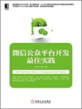 微信公众平台开发最佳实践 (实战)
