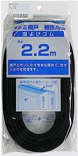 Duo化成 纱门用 驱虫橡胶 2.2m 黑色 嵌入纱门和纱窗的缝隙2.2m