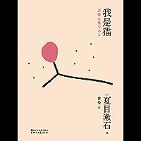 """我是猫(日本""""国民大师""""夏目漱石成名处女作,影响鲁迅的日本文学经典)(果麦经典)"""