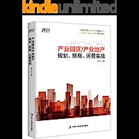 产业园区/产业地产规划、招商、运营实战 (博瑞森管理丛书)