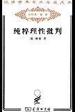 汉译世界学术名著丛书:纯粹理性批判