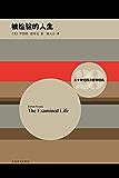 被检验的人生:哲学沉思 (二十世纪西方哲学经典)
