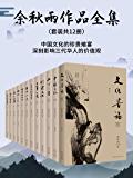 余秋雨作品集:中国文化的珍贵飨宴,深刻影响三代华人的价值观【套装共12册】