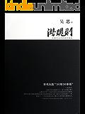 潜规则:中国历史中的真实游戏(热门大V半佛仙人推荐!30年来对国人影响最大的图书之一,了解中国史、中国人和中国社会必读…
