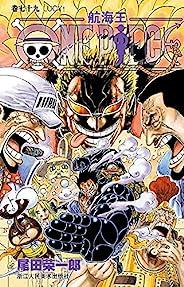 航海王/One Piece/海贼王(卷79:LUCY!) (一场追追自由与理想的高尚航程,一部诠释友情与信念的热血史诗!全球发行量超过4亿8000万本,吉尼斯世界记录保持者!)