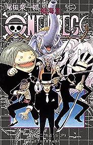 航海王/One Piece/海贼王(卷42:海盗 VS CP9) (一场追逐自由与梦想的伟大航程,一部诠释友情与信念的热血史诗!全球发行量超过4亿8000万本,吉尼斯世界记录保持者!)