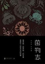 """菌物志(""""小菌菌""""讲述的真菌与人类共生的精彩故事。中国菌物学会副理事长、科普工作委员会主任图力古尔作序推荐,中国科学院微生物研究所孙翔审校)"""