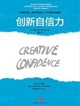创新自信力(《创新的艺术》作者力作!创新和创意已被公认为商业成功的驱动力。《创新自信力》给了我们改变身边世界的勇气,激励我们把突破性理念付诸行动)