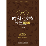 哈利波特百科全书--0-99岁纪念珍藏版全集 J.K.罗琳Harry potter凤凰社与魔法石儿童文学哈里波特与死亡圣…