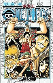 航海王/One Piece/海贼王(卷39:争夺战) (一场追逐自由与梦想的伟大航程,一部诠释友情与信念的热血史诗!全球发行量超过4亿8000万本,吉尼斯世界记录保持者!)
