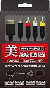 (PS3/PS2/PS用) S+AV端子线