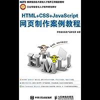 HTML+CSS+JavaScript网页制作案例教程(网站开发)