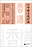 """香谱(中华雅文化经典)(累计销售百万册的""""中华雅文化""""丛书又添新成员)"""