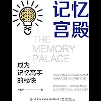 记忆宫殿:成为记忆高手的秘诀
