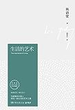 生活的艺术(林语堂逝世40周年纪念典藏版)(博集文学典藏系列)