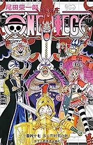 航海王/One Piece/海贼王(卷47:幽灵岛的大冒险) (一场追逐自由与梦想的伟大航程,一部诠释友情与信念的热血史诗!全球发行量超过4亿8000万本,吉尼斯世界记录保持者!)