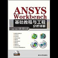ANSYS Workbench基础教程与工程分析详解