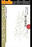 树上的男爵(王小波的精神偶像,以惊人的想象力影响世界文学!!豆瓣2万读者9.1高分评价!) (卡尔维诺经典)