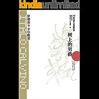 樹上的男爵(王小波的精神偶像,以驚人的想象力影響世界文學!!豆瓣2萬讀者9.1高分評價!) (卡爾維諾經典)
