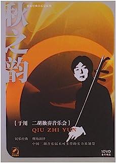 DVD 1碟装 秋之韵——于川二胡独奏音乐会